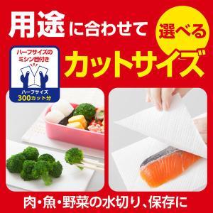 キッチンペーパー パルプ150カット(1カット20cm×22cm) スコッティファイン 3倍巻キッチンタオル 1セット(4ロール×2パック入)日本製紙クレシア|y-lohaco|06