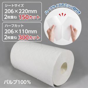 キッチンペーパー パルプ150カット(1カット20cm×22cm) スコッティファイン 3倍巻キッチンタオル 1セット(4ロール×2パック入)日本製紙クレシア|y-lohaco|08