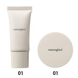 naturaglace(ナチュラグラッセ) トライアルセット 01(シャンパンベージュ) ネイチャー...