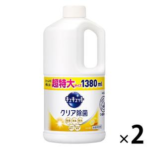 キュキュット クリア除菌 レモン 詰め替え スーパージャンボ 1380ml 1セット(2個入) 食器...