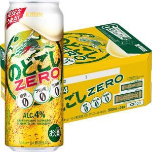 キリン のどごし ZERO 500ml 24缶|y-lohaco