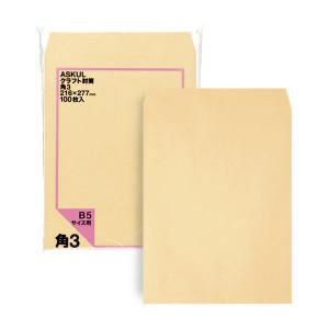 アスクル オリジナルクラフト封筒 角3 茶色 100枚
