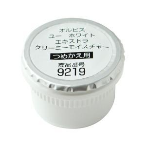 ORBIS(オルビス) オルビスユー ホワイト エキストラ クリーミーモイスチャー つめかえ用 30...
