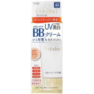 フレッシェル スキンケアBBクリーム(UV) NB(自然になじむ肌の色) 50g SPF43・PA++ Kanebo(カネボウ)