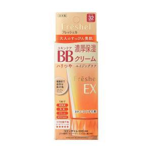 フレッシェル スキンケアBBクリーム(EX) MB(健康的で自然な肌の色) 50g SPF32・PA++ Kanebo(カネボウ)