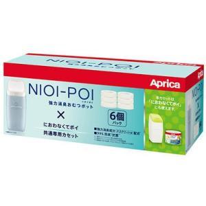 NIOI-POI×におわなくてポイ 共通カセット 1セット(6個入) アップリカ