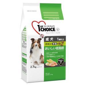 ファーストチョイス おいしい低脂肪 1歳以上の成犬用 チキン 中粒 2.7kg アースペット ドッグ...