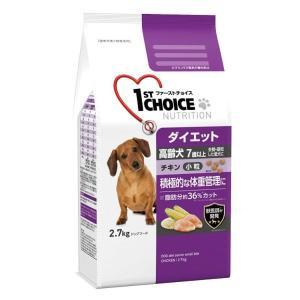 ファーストチョイス(1st CHOICE)犬用 7歳以上の高齢犬用 ダイエット チキン 小粒 2.7kg 1袋 アース・ペット LOHACO PayPayモール店