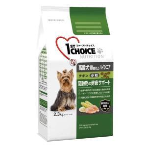 ファーストチョイス(1st CHOICE)犬用 10歳以上の高齢犬用 ハイシニア チキン 小粒 2.3kg 1袋 アース・ペット|LOHACO PayPayモール店