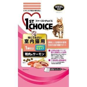 ファーストチョイス 1歳以上の成猫用 味にうるさい室内猫用 毛玉ケア 鴨肉&サーモン 1.5kg 1袋 キャットフード ドライ LOHACO PayPayモール店