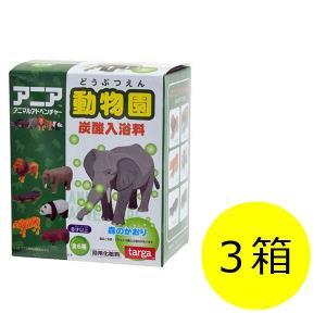 アニア動物園 アニア 動物園 炭酸入浴料 1セット(3箱) タルガ