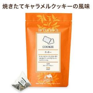 ルピシア 紅茶 クッキー ティーバッグ(10個入)