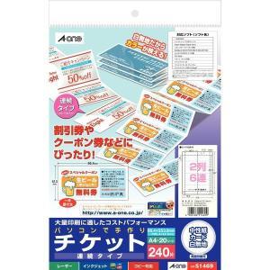 エーワン マルチカード 手作りチケット 連続タ...の関連商品2