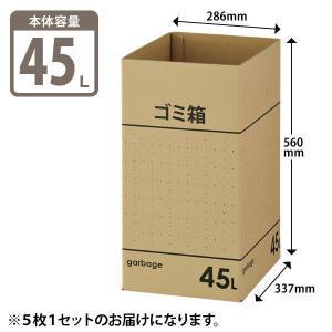アスクル シンプルダンボールゴミ箱 45L クラフト色 1袋(5枚入)|y-lohaco|02