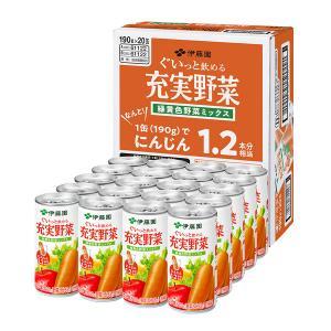 野菜ジュース 伊藤園 充実野菜 緑黄色野菜ミックス 190g 1箱(20缶入)