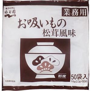 インスタントスープ 業務用 お吸いもの 松茸風味 1袋(50食入) 永谷園
