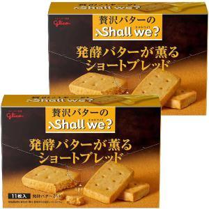 江崎グリコ シャルウィ?発酵バターが薫るショートブレッド 1セット(2箱入)