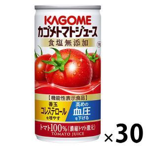 カゴメ トマトジュース 食塩無添加 190g 1箱(30缶入) y-lohaco