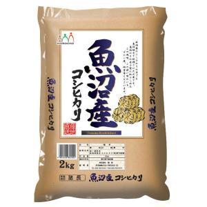 新米精白米新潟県魚沼産コシヒカリ 2kg 平成30年産