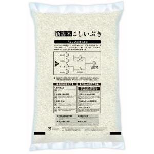精白米新潟県産こしいぶき 5kg 平成30年産|y-lohaco|02