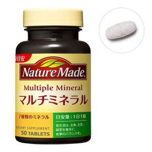 ネイチャーメイド マルチミネラル 50粒・50日分 1本 大塚製薬 サプリメント