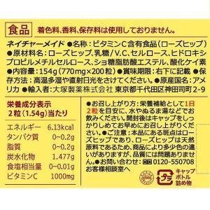 ネイチャーメイド ビタミンC 200粒 y-lohaco 05