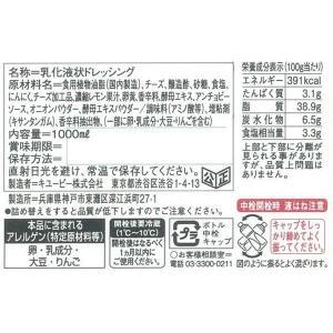 キユーピー シーザーサラダドレッシング(業務用) 1L|y-lohaco|02