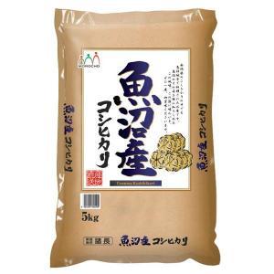 精白米新潟県魚沼産コシヒカリ 5kg 平成29年産...