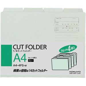 コクヨ 1/4カットフォルダー A4 グレー 1袋(4枚入) 個別フォルダー A4-4FS-M