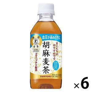 トクホ・特保 サントリー 胡麻麦茶 350ml 1セット(6本)