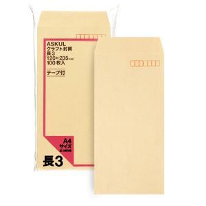 アスクル オリジナルクラフト封筒 テープ付 長3〒枠あり 100枚