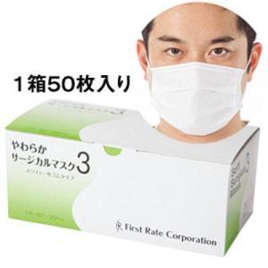 やわらかサージカルマスク レギュラー 3層式 1箱(50枚入) FR-187 ファーストレイト|y-lohaco
