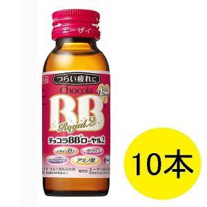 チョコラBB ローヤル2 50ml 10本 1セット エーザイ 栄養ドリンク|y-lohaco