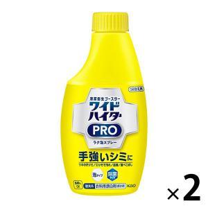 ワイドハイターEXパワー ガンコなシミ用 つけかえ 300ml 1セット(2本入) 衣料用漂白剤 花...