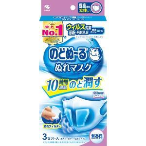 のどぬ〜るぬれマスク 立体タイプ 無香料 ふつうサイズ(ウィルス・花粉・PM2.5 対策) 3セット入 小林製薬|y-lohaco