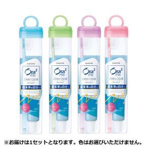 Ora2 me(オーラツーミー) トラベルセット 歯ブラシ・歯磨き粉 ソフトケースタイプ SUNST...