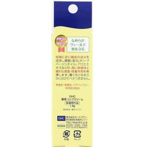 DHC(ディーエイチシー) 薬用リップクリーム 1.5g|y-lohaco|03