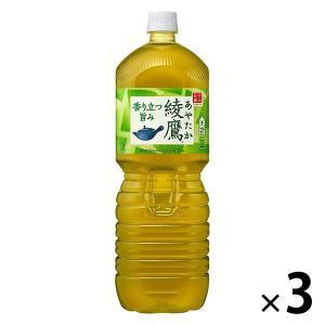 セール価格コカ・コーラ 綾鷹 2.0L 1セット(3本)|y-lohaco