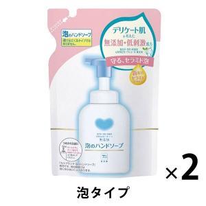 カウブランド 無添加泡のハンドソープ 詰替用320ml 1セット(2個) 牛乳石鹸共進社