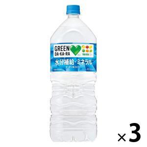サントリー GREEN DA・KA・RA(グリーン ダカラ) 2L 1セット(3本)