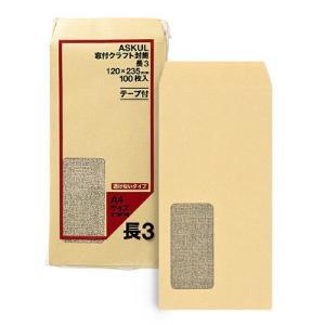 アスクル オリジナル窓付きクラフト封筒 透けないタイプ テープ付 長3 100枚