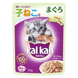 カルカン(kalkan)猫用 パウチ 子猫用 まぐろ 70g 16袋 マースジャパン|y-lohaco|02