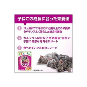 カルカン(kalkan)猫用 パウチ 子猫用 まぐろ 70g 16袋 マースジャパン|y-lohaco|06
