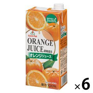 ゴールドパック 業務用100%オレンジジュース 1L 1箱(6本入)|LOHACO PayPayモール店