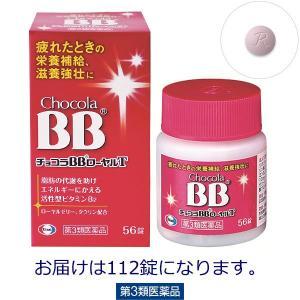 チョコラBBローヤルT 112錠 エーザイ 第3類医薬品