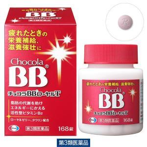 チョコラBBローヤルT 168錠 エーザイ 第3類医薬品