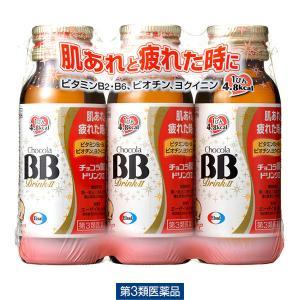 チョコラBBドリンクII 50ml×3本 エーザイ 第3類医薬品