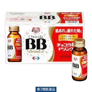 チョコラBBドリンクII 50ml×10本 エーザイ 第3類医薬品