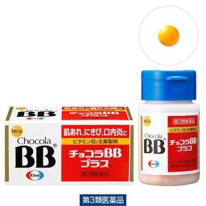 チョコラBBプラス 180錠 エーザイ 第3類医薬品