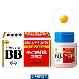 セール チョコラBBプラス 250錠 エーザイ 第3類医薬品
